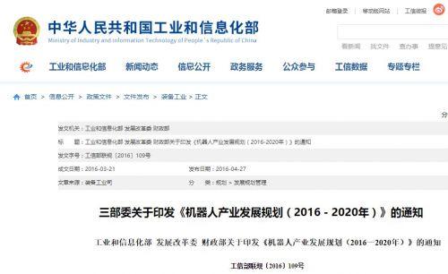 培育龙头企业、推广应用计划:三部委印发规划,指导工业机器人产业发展0