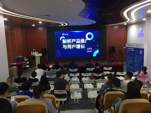 """""""解析产品推广与用户增长""""北京站沙龙圆满落幕0"""