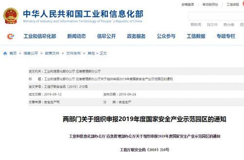 工信部开展国家安全产业示范园区申报工作,11月1日截止,赶快申报0