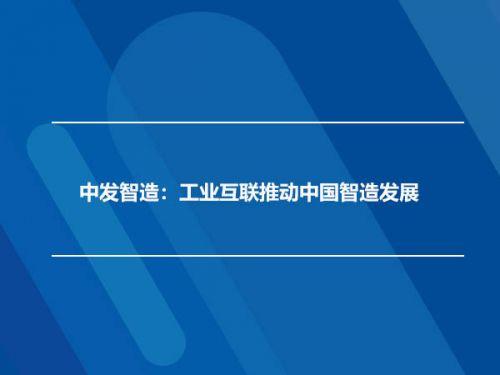 中发智造:工业互联推动中国智造发展0