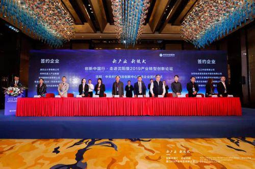 创新中国,走进沈阳:中发智造受邀参加2019产业转型创新论坛0