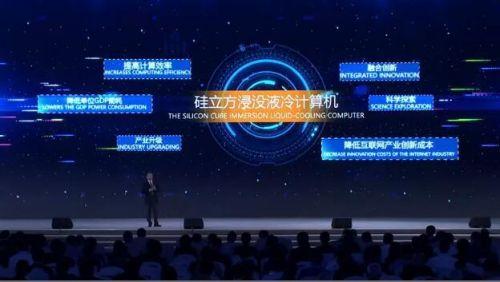15项科技成果精彩亮相世界互联网大会2