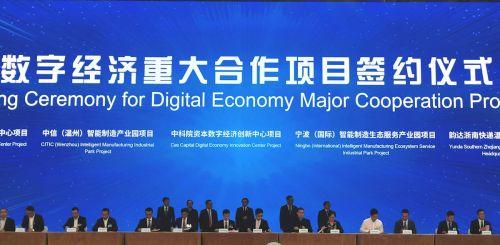 缘聚世界互联网大会:中发智造携手宁波,以智能制造赋能浙江数字经济1