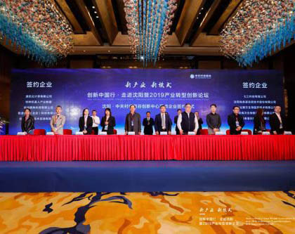创新中国,走进沈阳:中发智造受邀参加2019产业转型创新论坛