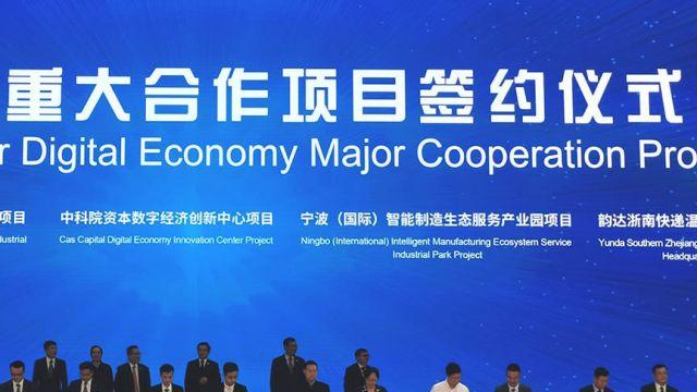 缘聚世界互联网大会:中发智造携手宁波,以智能制造赋能浙江数字经济