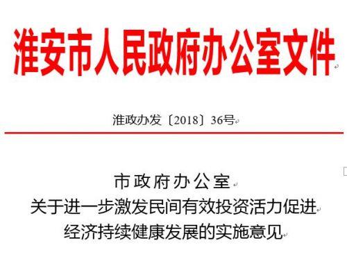 淮安:激励民间投资,促进经济持续健康发展