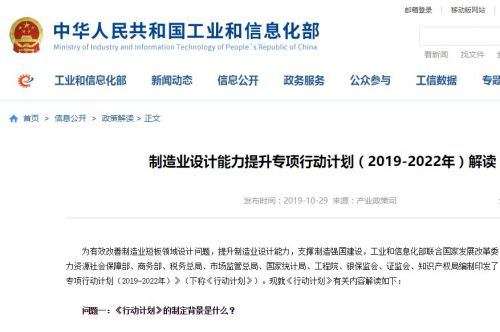 工信部官方解读:制造业设计能力提升专项行动计划(2019-2022年)0
