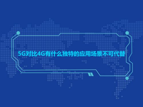 5G对比4G有什么独特的应用场景不可代替0