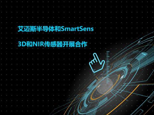 艾迈斯半导体和SmartSens就3D和NIR传感器开展合作0