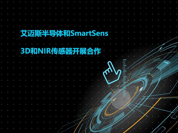 艾迈斯半导体和SmartSens就3D和NIR传感器开展合作