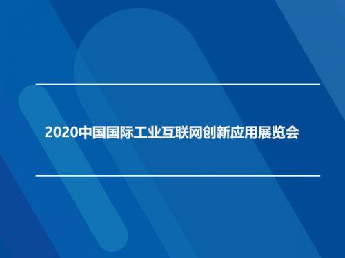 2020中国国际工业互联网创新应用展览会0