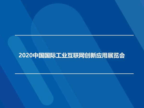 2020中国国际工业互联网创新应用展览会