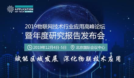 赋能区域发展,深化技术应用:2019物联网技术行业应用高峰论坛即将开幕
