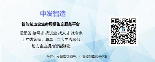 """智造头条:工信部促进制造业与互联网融合发展,遴选能效""""领跑者""""6"""