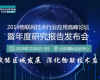 2019物联网技术行业应用高峰论坛