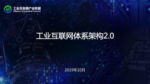 《工业互联网体系架构2.0》正式发布,这十四张详解PPT赶紧学起来
