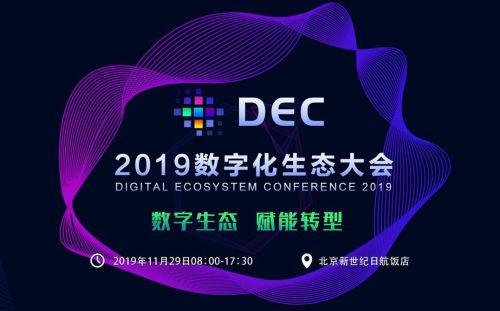 2019数字化生态大会:携手走进数字新生态,共迎数字经济蓬勃未来