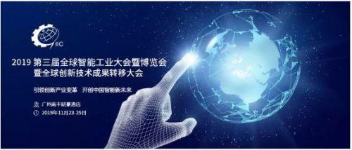 赋能智能工业,开展科技合作:中发智造与您齐瞻未来,共襄盛会1