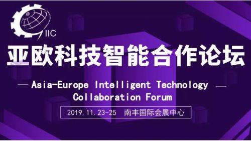 赋能智能工业,开展科技合作:中发智造与您齐瞻未来,共襄盛会0