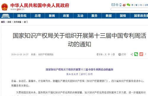 强化知识产权运用,国家知识产权局组织第十三届中国专利周活动