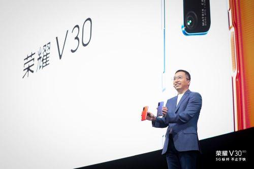 荣耀V30系列成首款全系5G双模手机  确立5G行业标杆地位0