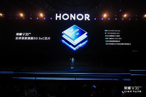 荣耀V30系列成首款全系5G双模手机  确立5G行业标杆地位2