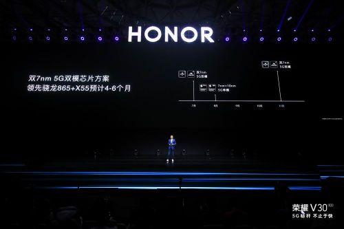 荣耀V30系列成首款全系5G双模手机  确立5G行业标杆地位3