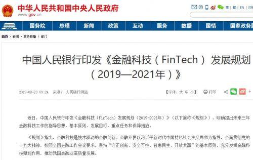 """构建金融科技""""四梁八柱"""",央行印发《金融科技(FinTech) 发展规划》0"""