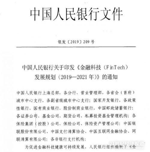 中国人民银行:《金融科技(FinTech)发展规划(2019-2021年)》(全文)1