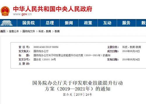 国务院印发《职业技能提升行动方案(2019—2021年)》0