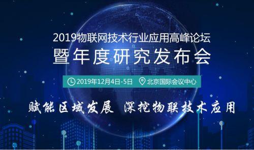 2019物联网技术行业应用高峰论坛倒计时,3、2、1,开幕!