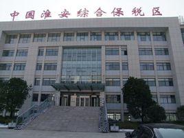 淮安综合保税区0