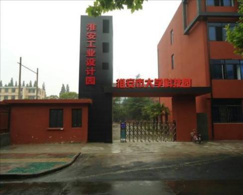 淮安大学科技园0