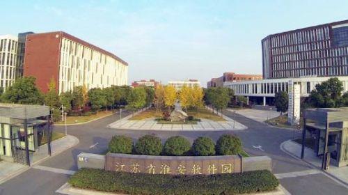 淮安十大产业园2