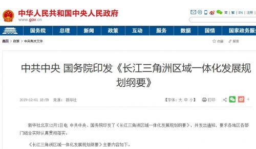 中共中央 国务院印发《长江三角洲区域一体化发展规划纲要》0