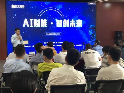 中发智造×科大讯飞丨AI赋能·智创未来10