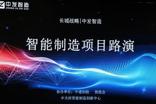 长城战略×中发智造  智能制造专场项目路演0
