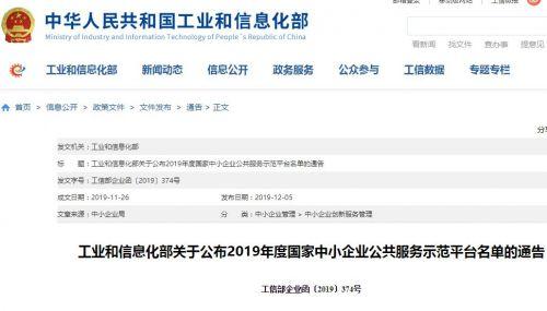 工信部印发通知,公示197家国家中小企业公共服务示范平台0