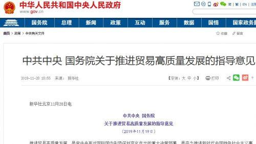 三大亮点:中共中央 国务院发文,推进贸易高质量发展0