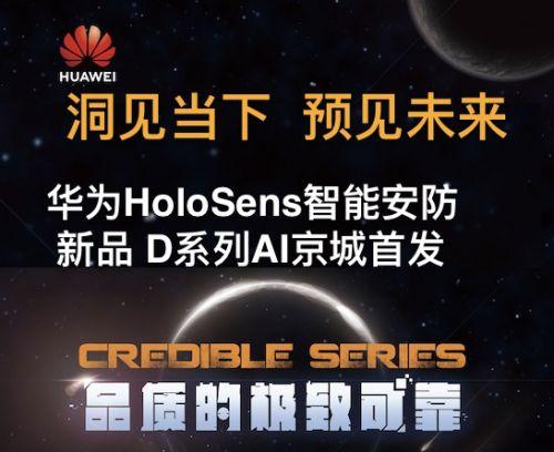 洞见当下,预见未来:华为携手中发智造,智能安防新品北京首发