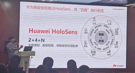 坐标中关村智能制造创新中心:华为HoloSens智能安防D系列AI新品北京首发6
