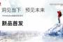 坐标中关村:华为智能安防D系新品北京首发