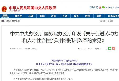 中共中央 国务院:促进劳动力与人才流动,维护国家长治久安0