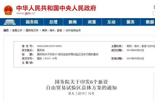 国务院关于印发,6个新设自由贸易试验区总体方案