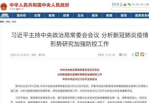 习近平主持中央政治局常委会会议 :把疫情影响降到最低0