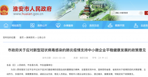 淮安市政府发文,多措并举,支持中小微企业平稳健康发展0