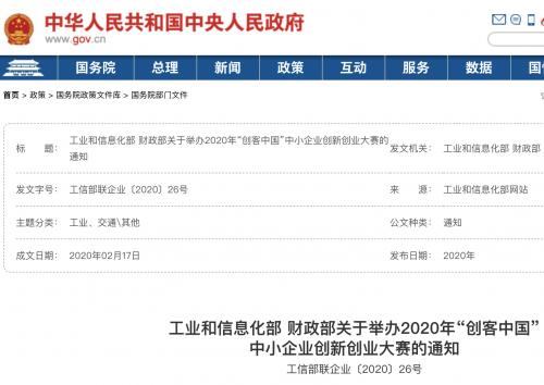"""工信部、财政部共同举办2020""""创客中国""""中小企业创业创新大赛0"""