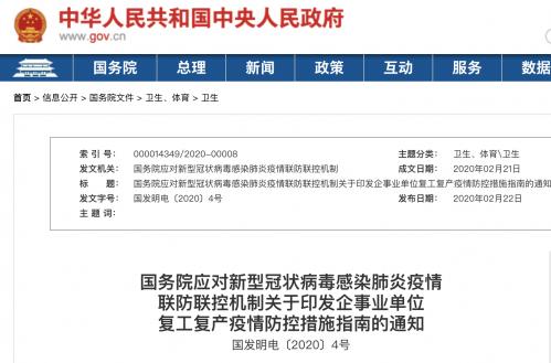 国务院印发《企事业单位复工复产疫情防控措施指南》