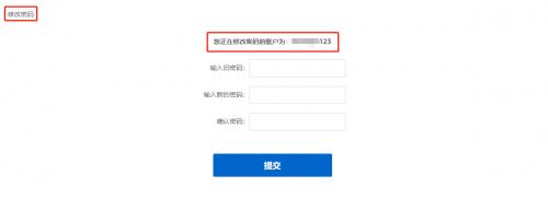 如何修改密码2