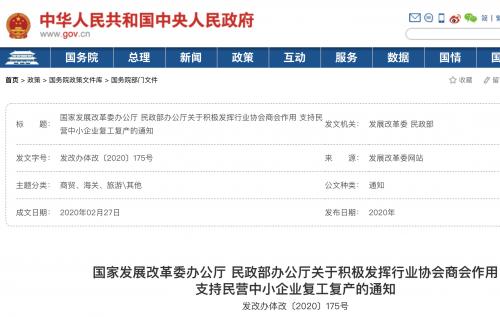 国务院:发挥行业协会商会作用,支持民营中小企业复工复产0
